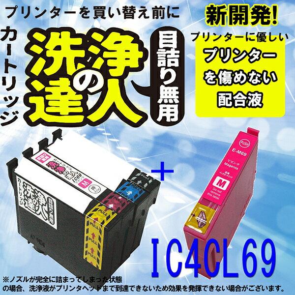 【ラッキーシール付き】【洗浄の達人】IC4CL69【6L】 エプソン[EPSON]ic69M マゼンタ インクと洗浄液カートリッジセット 洗浄液1本とインク1本の2本セット