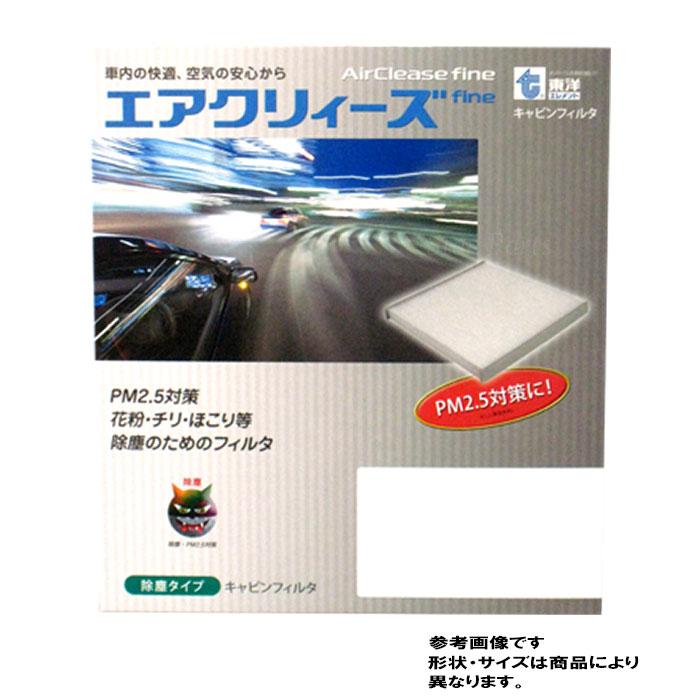 エアコンフィルター エアクリィーズ除塵タイプ マツダ スクラム 型式DG16T用 東洋エレメント CS-9001B