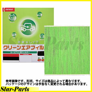 エアコンフィルター 抗菌防カビ脱臭 キャビンフィルター エアコンエレメント ランドクルーザー HDJ101K 用 DCC1011 デンソー DENSO トヨタ TOYOTA