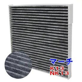 【送料無料】 エアコンフィルター マーチ K13 NK13 SCF-2019A   活性炭 活性炭入 脱臭 消臭 PB商品 ニッサン NISSAN エアコンクリーンフィルター エアコンエレメント 車 車用 AY684-NS018 AY685-NS018 相当