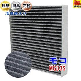 【送料無料 あす楽】 エアコンフィルター モコ MG33S SCF-9007A | 活性炭 活性炭入 脱臭 消臭 PB商品 ニッサン 日産 NISSAN エアコンクリーンフィルター エアコンエレメント 車 車用 AY684-NS022 AY685-NS022 相当 【即納】