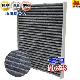 【送料無料】 エアコンフィルター モコ MG33S SCF-9012A | 活性炭 活性炭入 脱臭 消臭 PB商品 ニッサン 日産 NISSAN エアコンクリーンフィルター エアコンエレメント 車 車用 AY684-NS022 AY685-NS022 相当
