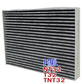 【送料無料 あす楽】 エアコンフィルター X-TRAIL NT32 T32 TNT32 SCF-2024A   活性炭 活性炭入 脱臭 消臭 Star-Partsオリジナル PBニッサン NISSAN エアコンクリーンフィルター エアコンエレメント 車 車用 【即納】