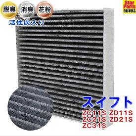 【送料無料 あす楽】 エアコンフィルター スイフト ZC11S ZC21S ZC31S ZD11S ZD21S SCF-9007A   活性炭 活性炭入 脱臭 消臭 PB スズキ SUZUKI エアコンクリーンフィルター エアコンエレメント 車 車用 95860-58J01 相当 【即納】 カーエアコンフィルター