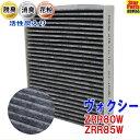 【送料無料 あす楽】 エアコンフィルター ヴォクシー ZRR80W ZRR85W SCF-1018A | 活性炭 活性炭入 脱臭 消臭 PB商品 …