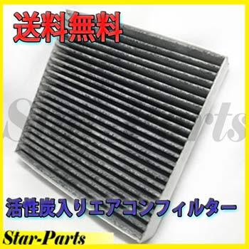 エアコンフィルター モコ MG33S 用 SCF-9007A 活性炭入脱臭消臭 PB商品 プライベートブランド ニッサン 日産 NISSAN 送料無料 エアコンクリーンフィルター
