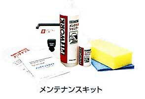 5years coat メンテナンスキット ピットワーク PITWORK KA3B0-48090 | コーティング剤 水回り 超撥水 コーティング剤 洗車 ガラスコーティング剤 カーアクセサリー 中古車用 カー用品 自動車用 ケミカル用品