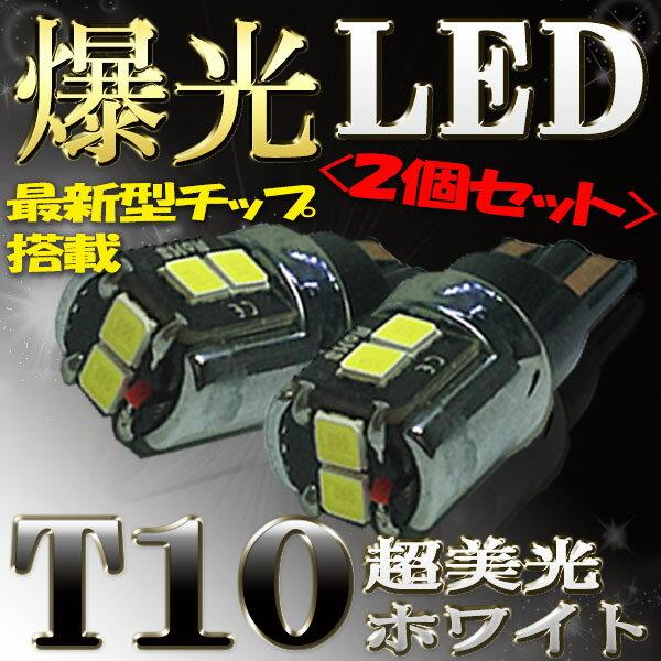 【ゆうパケ送料無料】 LEDバルブ T10 ホンダ ビート PP1用 2コセット | LED球 ポジション球 車幅灯 ルームランプ ナンバー灯 LEDランプ LED LEDライト プライベートブランド T10型 車 車用 車検部品 車検 HONDA