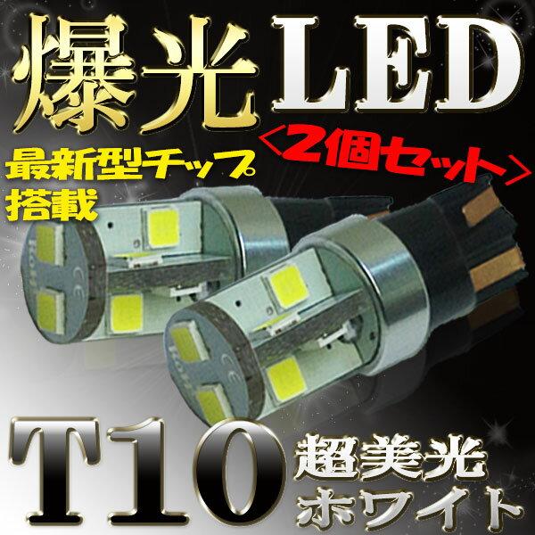 【ゆうパケ送料無料】 LEDバルブ T10 マツダ プレマシー CWEAW CWEFW CWFFW用 2コセット | LED球 ポジション球 車幅灯 ルームランプ ナンバー灯 LEDランプ LED LEDライト プライベートブランド T10型