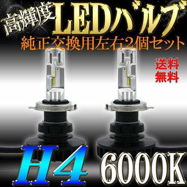 LED H4 LEDヘッドライト フォグランプ レガシィB4 ヘッドライト ロービーム Hi/Low切替 左右セット車検対応 6000K