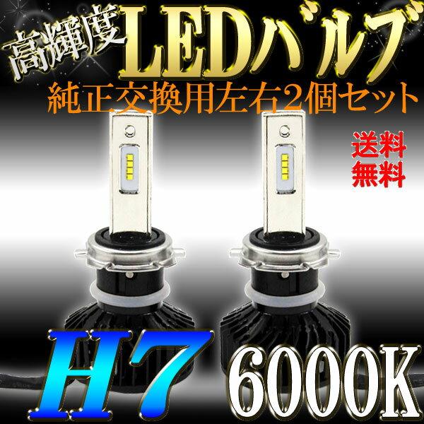 LED H7 LEDヘッドライト フォグランプ レガシィB4 ヘッドライト ロービーム 左右セット車検対応 6000K