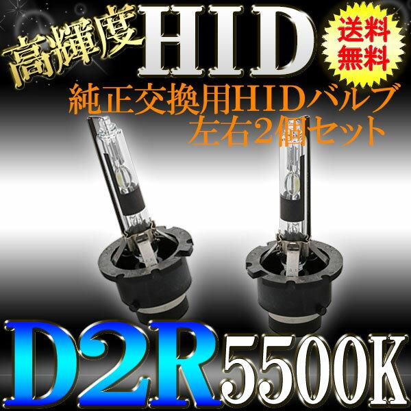 HIDバルブ D2R レガシィB4 BE5 BEE BES BE9 ヘッドライト ロービーム用 2コセット スバル SUBARU