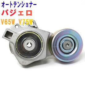 オートテンショナー三菱 パジェロ 型式 V65W V75W 用 | Star-Parts ファンベルトテンショナー ファンベルトオートテンショナー ドライブベルト あす楽 部品 ファンベルト 自動車 整備 車用品 カー用品 テンショナー 交換