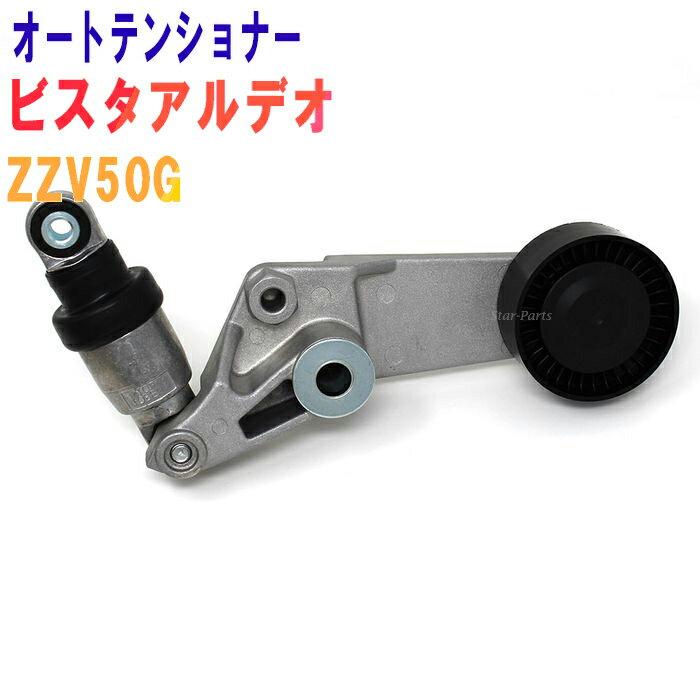 オートテンショナートヨタ ビスタアルデオ 型式 ZZV50G 用 | Star-Parts ファンベルトテンショナー ファンベルトオートテンショナー ドライブベルト あす楽
