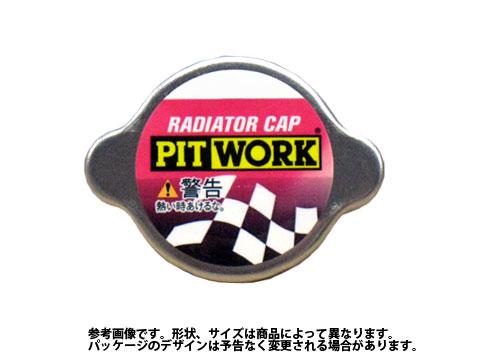 ラジエーターキャップ マーチ HK11 用 AY300-S0900 ピットワーク PITWORK ニッサン 日産 NISSAN