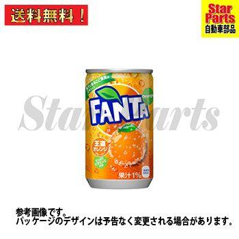 ファンタオレンジ缶 160ml 入数30 ファンタ 4902102035439 代引き不可