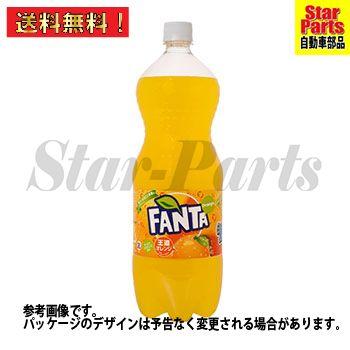 ファンタオレンジPET 1.5L 入数8 ファンタ 4902102076388 代引き不可