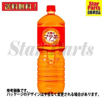 太陽のマテ茶 ペコらくボトル2LPET 入数6 太陽のマテ茶 4902102112130 代引き不可