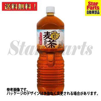 茶流彩彩 麦茶 ペコらくボトル 2LPET 入数6 茶流彩彩 4902102113557 代引き不可