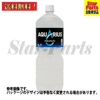 アクエリアスゼロ ペコらくボトル2LPET 入数6 アクエリアス 4902102113830 代引き不可