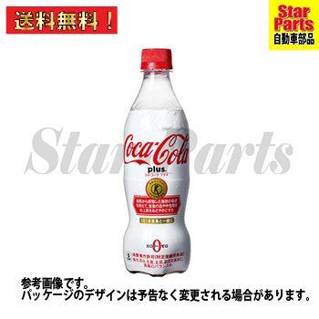 コカ・コーラプラス 470mlPET 入数24 コカ・コーラ 4902102123198 代引き不可
