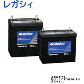 AC Delco バッテリー スバル レガシィ 型式BR9 H22.01?H24.04対応 AMS80D23R 充電制御車対応 AMSシリーズ   送料無料(一部地域を除く) ACデルコ メンテナンスフリー 車用 国産車用 カーバッテリー カー メンテナンス 整備 自動車 車用品 カー用品 交換用
