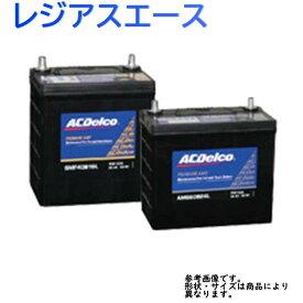 AC Delco バッテリー トヨタ レジアスエース 型式TRH200K/TRH200V H22.01?対応 AMS80D23R 充電制御車対応 AMSシリーズ   送料無料(一部地域を除く) ACデルコ メンテナンスフリー 車用 国産車用 カーバッテリー カー メンテナンス 整備 自動車 車用品 カー用品 交換用