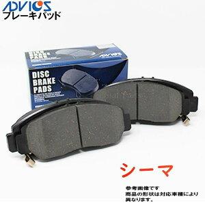 フロント用 ブレーキパッド 日産 シーマ FGDY32用 アドヴィックス SN572P | ADVICS アドビックス pad 交換 ブレーキ ディスクパッド ブレーキ 整備 車用 AY040-NS840 相当 ディスクブレーキパッド パッ