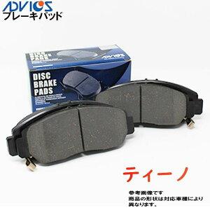 フロント用 ブレーキパッド 日産 ティーノ V10用 アドヴィックス SN592P | ADVICS アドビックス pad 交換 ブレーキ ディスクパッド ブレーキ 整備 車用 AY040-NS848 相当 ディスクブレーキパッド パッ
