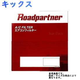 エアコンフィルター 日産 キックス 型式 KIX H59A用 ロードパートナー 1PM8-61-J6X | エアコンクリーンフィルター エアコンエレメント 車 車用 カーエアコン 交換 27274-6A00A AY684-NS015 AY685-NS015 相当 キャビンフィルター