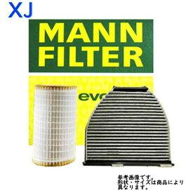 エアエレメント ジャガー XJ 型式E-JMDA用 MANN マン C22117 | マンフィルター MANN-FILTER エアーエレメント エアフィルタ フィルター エレメント エアークリーナー クリーナー エンジン エンジン用 車 車用 燃費 エアクリーナーエレメント|エアーフィルター エンジン
