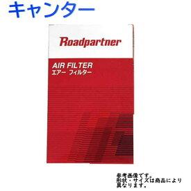 ロードパートナー エアフィルター 三菱 キャンター 型式FE69E用 1P65-13-Z40A エアーフィルタ エアクリーナーエレメント エアクリーナーフィルター エアエレメント エアーエレメント ME294400対応 おすすめメーカー エアーフィルター エンジン