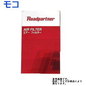ロードパートナー エアフィルター 日産 モコ 型式MG21S用 1PS9-13-Z40A エアーフィルタ エアクリーナーエレメント エアクリーナーフィルター エアエレメント エアーエレメント 16546-4A0A1対応 おすすめメーカー|エアーフィルター エンジン