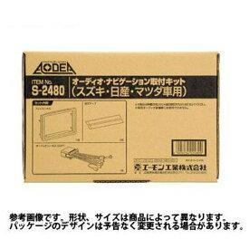 オーディオ・ナビゲーション取付キット(スズキ・日産・マツダ用) エーモン S2480 AMON