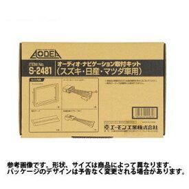 オーディオ・ナビゲーション取付キット(スズキ・日産・マツダ用) エーモン S2481 AMON
