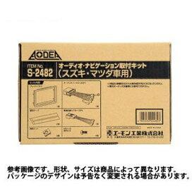 オーディオ・ナビゲーション取付キット(スズキ・マツダ用) エーモン S2482 AMON