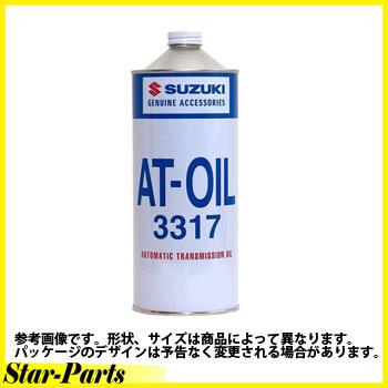純正ATFミッションオイル1リットル缶 スズキ ワゴンR MC22S用オートマチックフルード ATF3317 99000-22B00