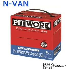 ピットワーク バッテリー ホンダ N-VAN 型式HBD-JJ2 H30/10?対応 AYBFR-M4200-IS アイドリングストップ車専用 | 送料無料(一部地域を除く) PITWORK メンテナンスフリー アイドリングストップ カーバッテリー メンテナンス 自動車用品 カー用品 交換用