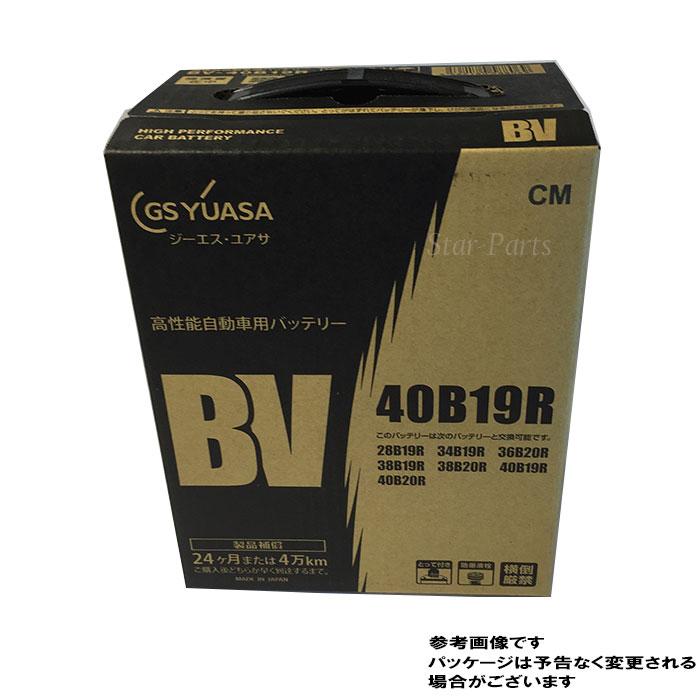 【送料無料】 GSユアサ バッテリー BVシリーズ ホンダ ビート E-PP1 用 BV-40B19R | カーバッテリー YUASA GS ユアサ 車 用 車 バッテリー交換 自動車用 ジーエス 国産車用 GSYUASA