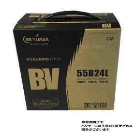 【送料無料】 GSユアサ バッテリー BVシリーズ ホンダ ジェイド DAA-FR4 用 BV-55B24L | カーバッテリー YUASA GS ユアサ 車 用 車 バッテリー交換 自動車用 ジーエス 国産車用 GSYUASA