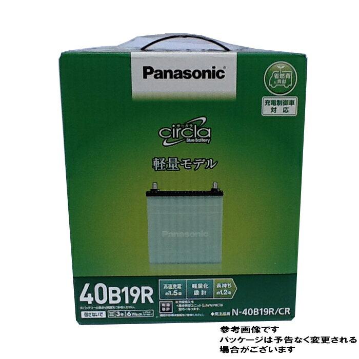 【送料無料】バッテリー 日産 ダットサントラック GC-PD22 用 N-40B19R/CR パナソニック | サークラ ブルーバッテリー 車用 車 バッテリー交換 充電 circla サークラバッテリ