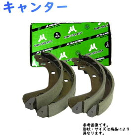 リアブレーキシュー 三菱 キャンター FE69E 用 東海マテリアル SN4440   ブレーキ シュー TOKAI 整備 交換 車用 部品 リア リヤ MC894239 相当 ブレーキライニング ライニング
