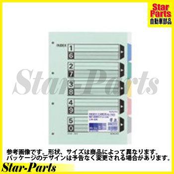 コクヨ カラー仕切カード(ファイル用) A4縦 5山+扉紙 4穴 10組入 シキ-64