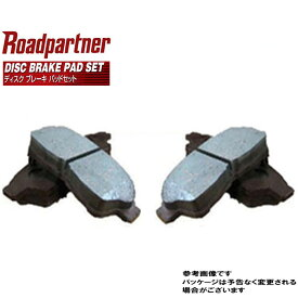 フロント用 ブレーキパッド 日産 ティーダ NC11用 ロードパートナー 1PHX-33-28Z | Roadpartner pad 交換 ブレーキ ディスクパッド 整備 車用 パット パッド AY040-NS110 相当 ディスクブレーキパッド