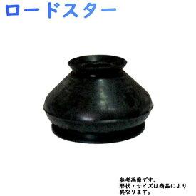 【あす楽】 タイロッドエンドブーツ マツダ ロードスター 型式NCEC用 Star-Partsオリジナル プライベートブランド SSC-202
