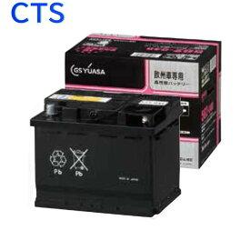 GSユアサバッテリー キャデラック CTS 型式X322B対応 EU-574-068 欧州車専用 高性能カーバッテリー | インポートカー用バッテリー 輸入車用バッテリー 外車用バッテリー バッテリー交換 YUASA ユアサバッテリー