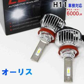 H11対応 ヘッドライト用LED電球 トヨタ オーリス 型式ZRE152H/ZRE154H ヘッドライトのロービーム用 左右セット車検対応 6000K | 【送料無料 あす楽】 純正交換タイプ 純正交換バルブ 高輝度 明るい 雨の日にも強い 【即納】