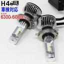 【送料無料 あす楽】 H4対応 ヘッドライト用LED電球 三菱 パジェロ 型式V21W/V23W/V24W/V24WG ヘッドライトのロービー…