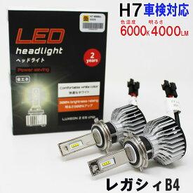 H7対応 ヘッドライト用LED電球 スバル レガシィB4 型式BL5/BL9/BLE ヘッドライトのロービーム用 左右セット車検対応 6000K   【送料無料 あす楽】 純正交換タイプ 純正バルブ交換 高輝度 雨の日にも強い 【即納】