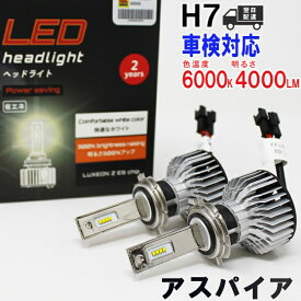 H7対応 ヘッドライト用LED電球 三菱 アスパイア 型式EA1A/EA7A/EC1A/EC7A ヘッドライトのロービーム用 左右セット車検対応 6000K | 【送料無料 あす楽】 純正交換タイプ 純正バルブ交換 高輝度 雨の日にも強い 【即納】